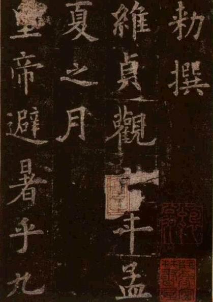 欧阳询_九成宫醴泉铭
