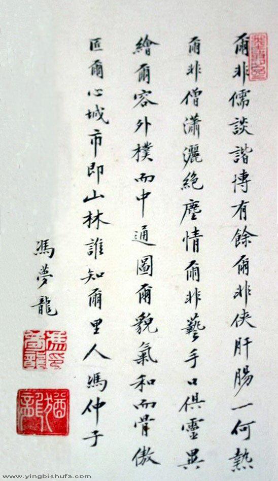 粉刷匠口风琴歌谱-冯梦龙《跋顾隐亮像》,楷书.释文:尔非儒,谈谐博有余.尔非侠,
